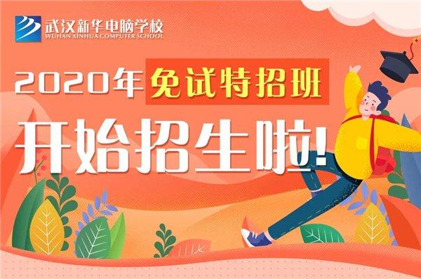 通知:武汉新华2020年免试特招班招生已全面开启!不看分数,免试入学!