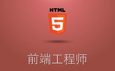 Web前端开发工程师