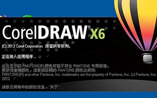 CorelDRAW平面设计精英班