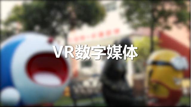 VR数字媒体专业介绍
