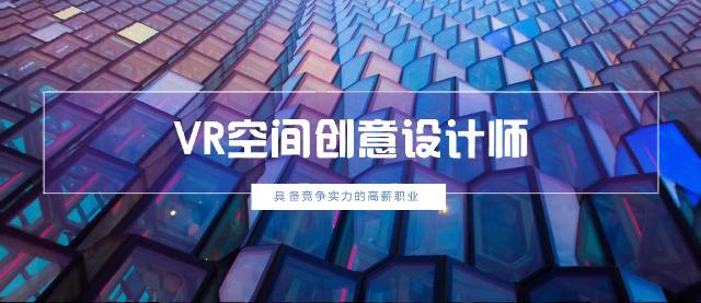 VR空间创意设计专业
