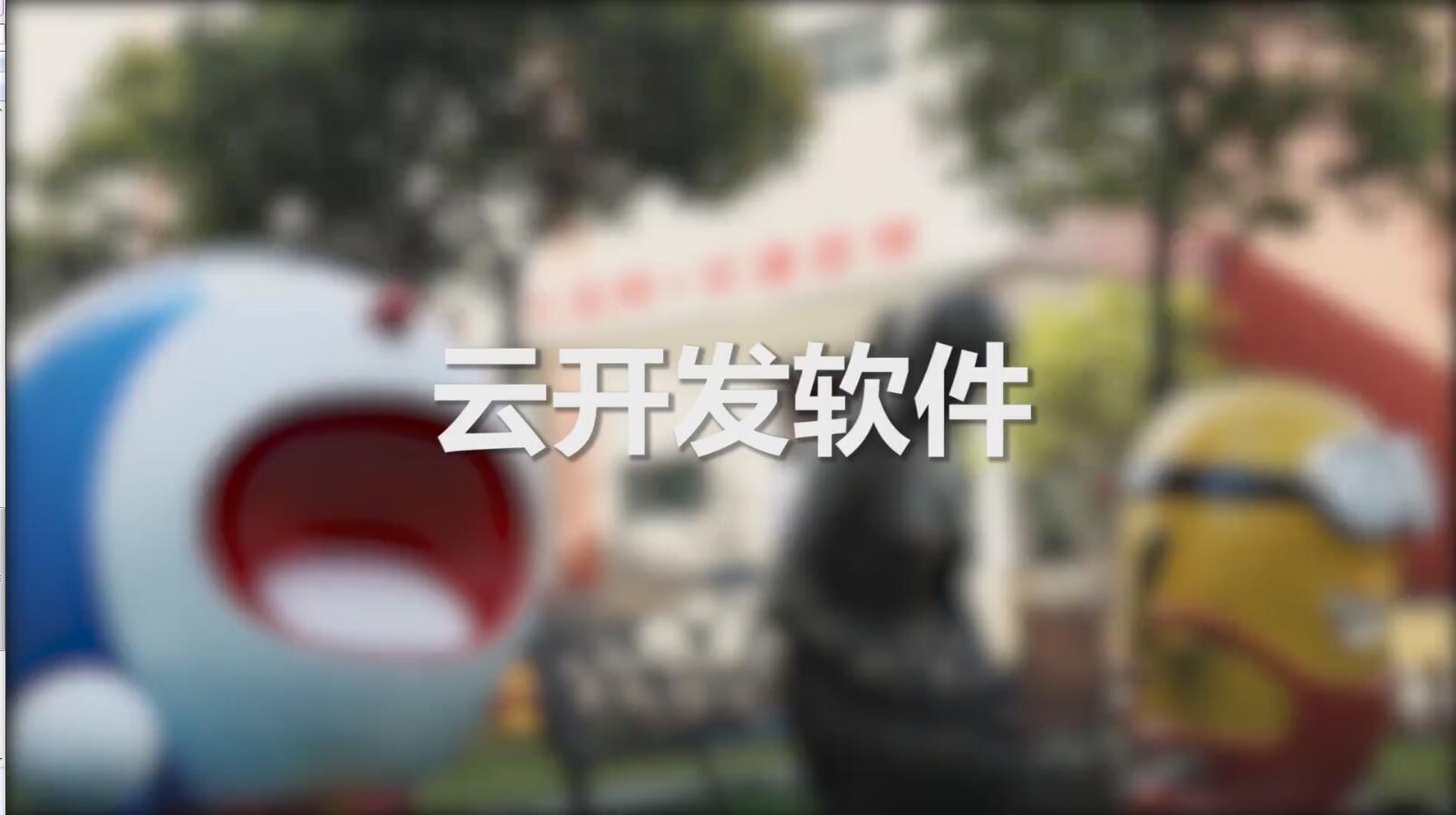 云开发软件专业简介_武汉新华电脑学校