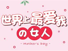 这个母亲节,我只推荐这一件礼物!