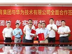 重磅!新华教育集团与华为正式达成全面合作