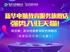 劲爆!新华电脑教育服务旗舰店正式入驻天猫,课程1折秒杀!