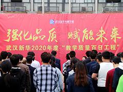 """【强化品质 赋能未来】武汉伟德体育2020年度""""教学质量百日工程""""全面启动"""