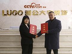 【亚博888有位来】武汉亚博网导航与鲁公大宅装饰集团达成校企合作