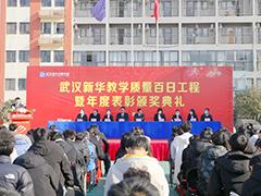 武汉新华教学质量百日工程暨年度表彰颁奖典礼圆满举行