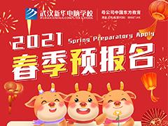 【高能预警】春季预报名进度过半,席位紧张报名从速!
