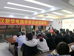 【校园讲座】武汉亚博网导航电脑学校举行校园法制安全教育讲座