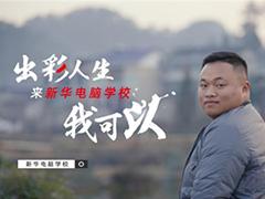 """2021年4月7日,人社部职业能力建设司、中国劳动保障报社共同主办运营的""""技能中国""""微信公众号再次报道了新华互联网科技杰出校友陈进的回乡创业之路,如何运用自"""
