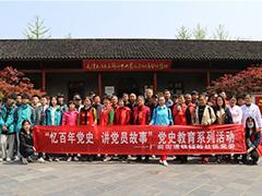 感受红色文化,传承革命精神,4月9日,武汉新华师生在厂前街道铁铺岭社区的组织带领下,参观了中共五大会址纪念馆,聆听拥有50年党龄党员代表邓先铸同志讲述抗美