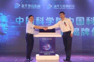 新华互联网科技成为安徽首个中科院中国科普博览示范基地