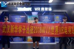 2018WVA超级少年团武汉新华学子代表开启北京研学游啦