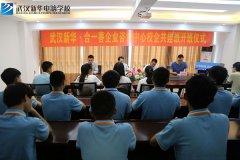 武汉新华电脑职业培训学校