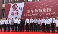 """新华教育集团被授予""""行业民族品牌""""荣誉称号"""