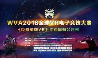 头号玩家聚焦宜春 VR电竞赛事WVA2018再次来袭