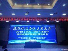 武汉新华应邀参加2018(武汉)大型校企人才合作暨职业院校供需对