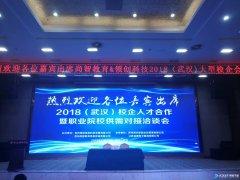 武汉新华应邀参加2018(武汉)大型校企人才合作暨职业院校供需对接洽谈会