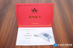武汉新华电脑学校多名教师喜获ACAA专业认证