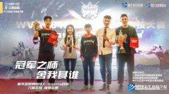 WVA2018电竞联赛再次上演,新华战队志在卫冕!
