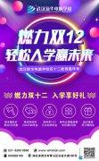 武汉新华教育嘉年华|燃力双12 轻松入学赢未来