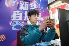 【新生故事】桂林:巴东直播少年来新华 技能证书一起拿