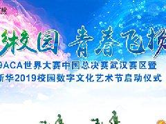 """""""多彩校园 青春飞扬"""":2019年ACA大赛暨校园数字文化艺术节隆重"""