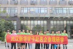 武汉新华名企研学游,走进星领地电商公司