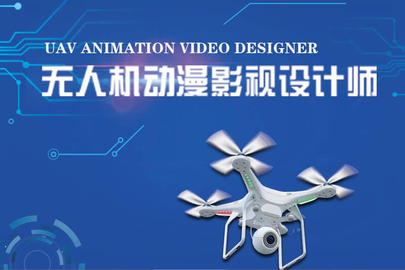 无人机动漫影视设计师专业介绍