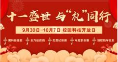 """十一小长假去哪玩?武汉新华""""校园开放日""""邀您来体验!"""