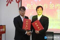 武汉新华与湖北鑫瑞高创科技隆重举行校企签约仪式
