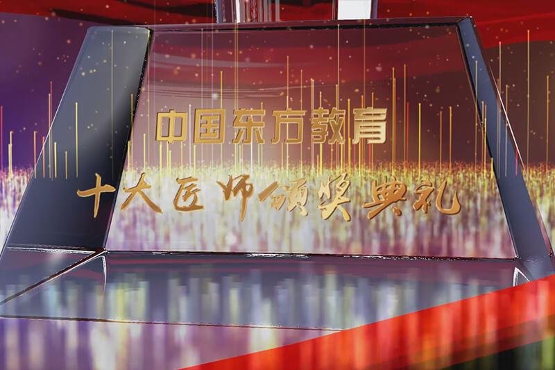 中国东方教育十大匠师