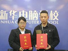 【校企签约】武汉新华电脑学校与凌极科技有限公司举行校企合作签约仪式