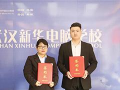 深化产教融合,共育技能人才!武汉新华与蔡大森举行校企合作签约仪式!