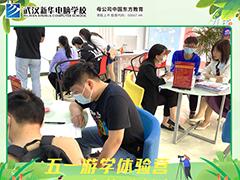 【五一小长假】直击武汉新华电脑学校咨询报名火热现场!