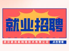 【就业招聘】武汉萌派疯网络技术有限公司・武汉新华就业招聘信息