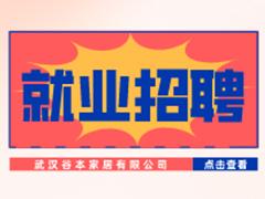 【就业招聘】武汉谷本家居有限公司・武汉新华就业招聘信息