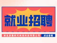 【就业招聘】湖北游趣时代网络科技有限公司・武汉新华就业招聘信息