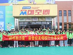 【榜样的力量】武汉亚博网导航荣誉校友母校行分享交流会圆满举行!