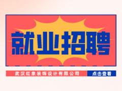 【就业招聘】武汉红象装饰设计有限公司・武汉新华就业招聘信息