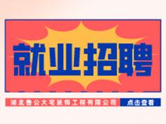 【就业招聘】湖北鲁公大宅装饰工程有限公司・武汉新华就业招聘信息
