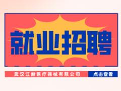 【就业招聘】武汉江赫医疗器械有限公司・武汉新华就业招聘信息