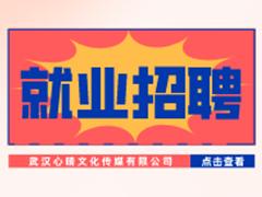 【就业招聘】武汉心晴文化传媒有限公司・武汉新华就业招聘信息
