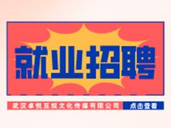 【就业招聘】武汉卓悦互娱文化传媒有限公司・武汉新华就业招聘信息