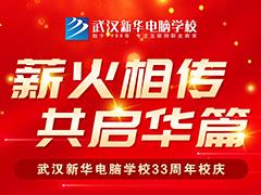 新华33周年校庆,武汉新华电脑学校邀您一同见证!