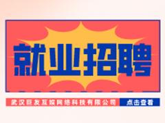【就业招聘】武汉巨友互娱网络科技有限公司・武汉新华就业招聘信息