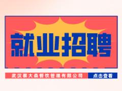 【就业招聘】武汉蔡大森餐饮管理有限公司・武汉新华就业招聘信息