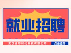 【就业招聘】武汉名印时代科技有限公司・武汉新华就业招聘信息