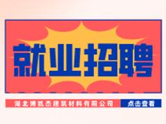 【就业招聘】湖北博凯杰建筑材料有限公司・武汉新华就业招聘信息